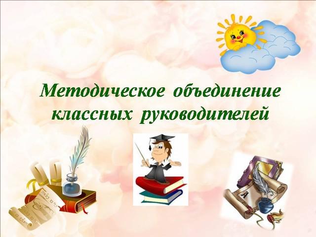 Картинки по запросу МО классных руководителей картинка