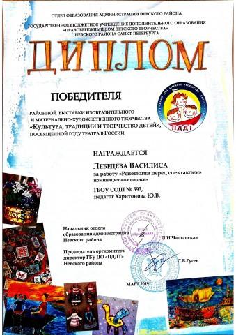 """Диплом 3 """"Культура, традиции и творчество детей, посвященной году театра в России"""""""
